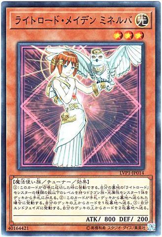 ライトロード・メイデン ミネルバ (Normal/LVP1-JP014)