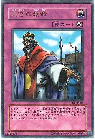 王宮の勅命 (Ultra)