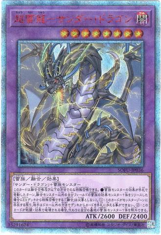 超雷龍-サンダー・ドラゴン (20th Secret/SOFU-JP036)⑤融合闇8