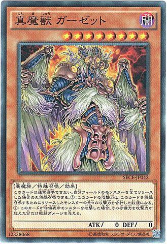 真魔獣 ガーゼット (N/N-R)