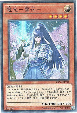電光-雪花- (Normal/NECH)