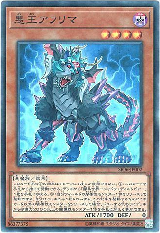 悪王アフリマ (Super/SR06-JP002)