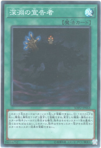 深淵の宣告者 (Super/SOFU-JP063)