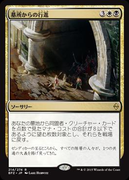 墓所からの行進/March from the Tomb/BFZ-214/R/混色