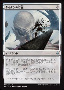 タイタンの存在/Titan s Presence/BFZ-014/U/無色