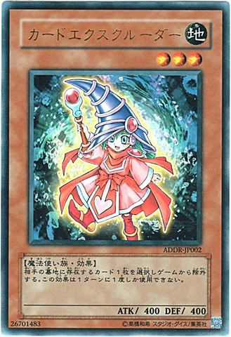 カードエクスクルーダー (Ultra)