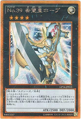 No.39 希望皇ホープ (GoldSecret/GP16-JP013)