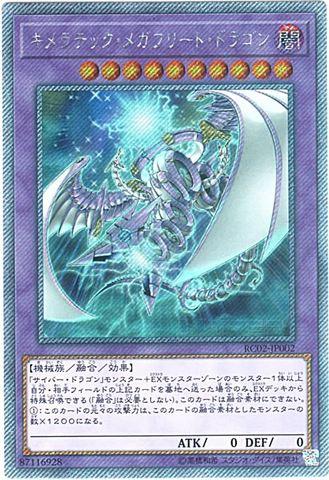 キメラテック・メガフリート・ドラゴン (Ex-Secret/RC02-JP002)⑤融合闇10