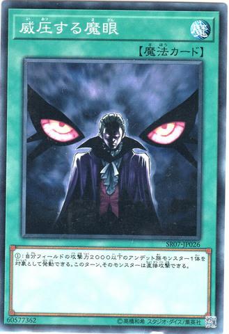 威圧する魔眼 (Normal/SR07-JP026)①通常魔法