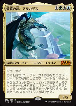 策略の龍、アルカデス//M19-212/M/混色