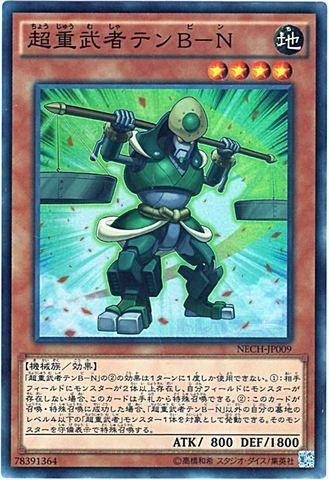 超重武者テンB-N (Super/NECH)