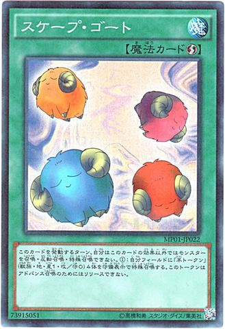 スケープ・ゴート (Mil-Super/MP01-JP022)①速攻魔法
