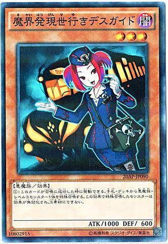 魔界発現世行きデスガイド (N-Parallel/20AP-JP090)