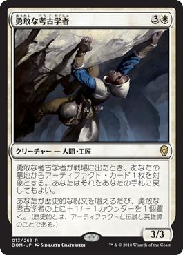 勇敢な考古学者//DOM-013/R/白