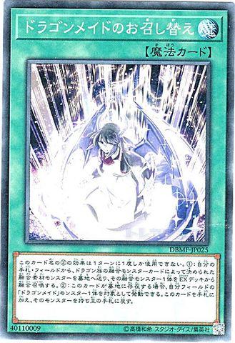 ドラゴンメイドのお召し替え (N/N-P/DBMF-JP025)①通常魔法