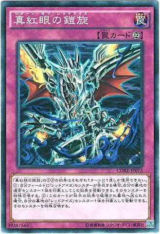 真紅眼の鎧旋 (Normal/CORE-JP072)