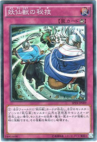 妖仙獣の秘技 (Super/SPTR)