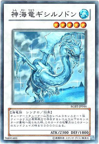 神海竜ギシルノドン (Super)