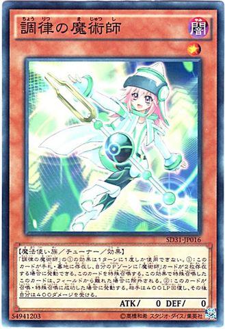 調律の魔術師 (Normal/SD31-JP016)