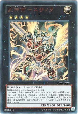 武神帝-スサノヲ (Ultra)