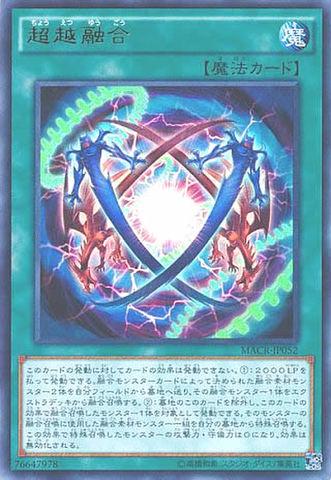 超越融合 (N/N-P/DBHS-JP043)①通常魔法
