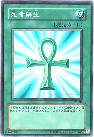 死者蘇生 (Super/DL2-082)