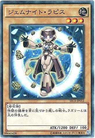 ジェムナイト・ラピス (Normal/SECE-JP012)