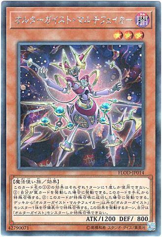 オルターガイスト・マルチフェイカー (Secret/FLOD-JP014)