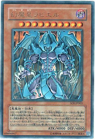 幻魔皇ラビエル (Ultra)