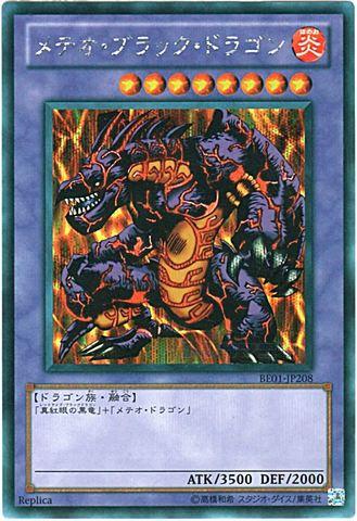 メテオ・ブラック・ドラゴン (Secret/BE01-JP208)⑤融合炎8
