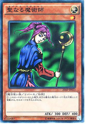 聖なる魔術師 (N-Parallel/20AP-JP013)