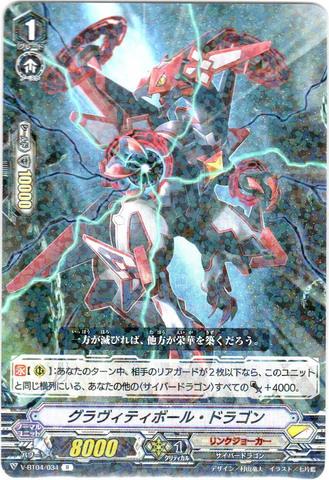 グラヴィティボール・ドラゴン R VBT04/034(リンクジョーカー)