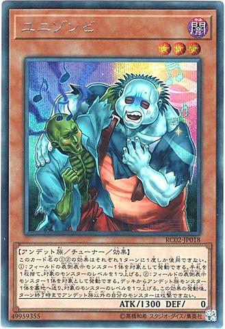 ユニゾンビ (Secret/RC02-JP018)