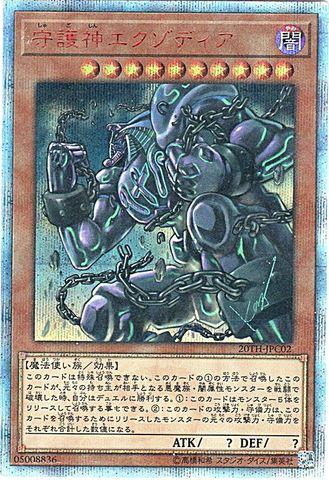 守護神エクゾディア (20th Secret/20TH-JPC02)