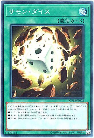 サモン・ダイス (Normal/CP18-JP002)①通常魔法
