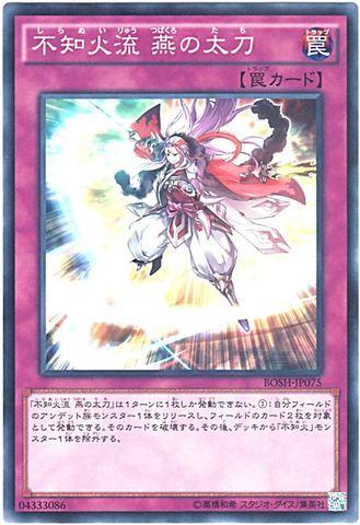 不知火流 燕の太刀 (Normal/BOSH-JP075)