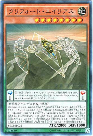 クリフォート・エイリアス (Normal/SECE-JP022)③地8
