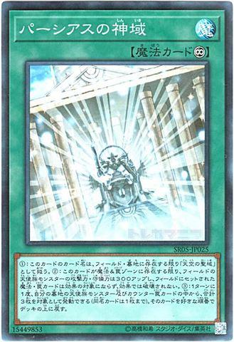 パーシアスの神域 (Super/SR05-JP025)①永続魔法
