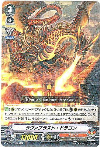 ラヴァブラスト・ドラゴン R VEB07/020(かげろう)