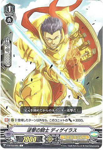 逆撃の騎士 ディゲイラス C VBT03/062(ゴールドパラディン)