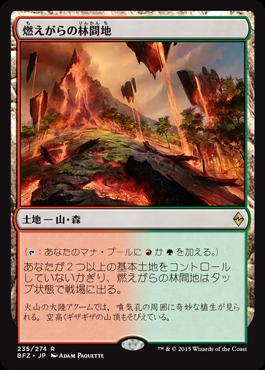 燃えがらの林間地/Cinder Glade/BFZ-235/R/土地