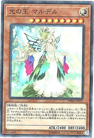 光の王 マルデル (Super/DBMF-JP027)③光9