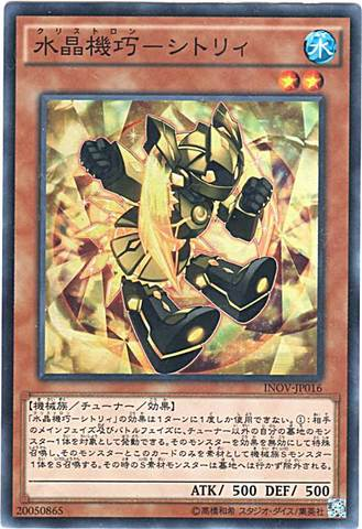 水晶機巧-シトリィ (Super/INOV-JP016)