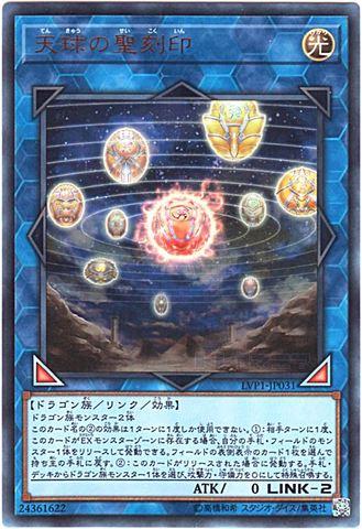 天球の聖刻印 (Ultra/LVP1-JP031)