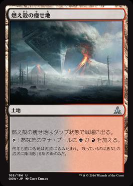 燃え殻の痩せ地/Cinder Barrens/OGW-168/U/土地