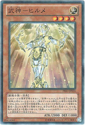 武神-ヒルメ (Super)