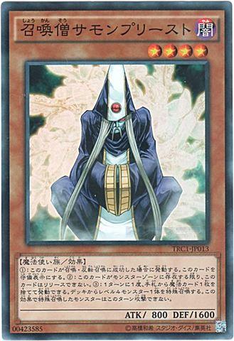 召喚僧サモンプリースト (Super/TRC1-JP013)
