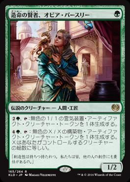 造命の賢者、オビア・パースリー/Oviya Pashiri, Sage Lifecrafter/KLD-165/R/緑