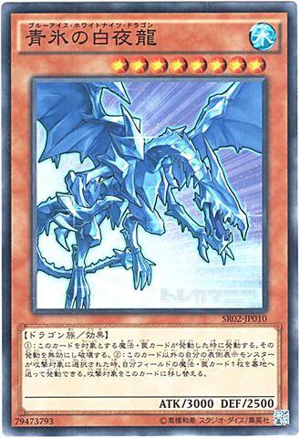 青氷の白夜龍 (Normal/SR02-JP010)③水8