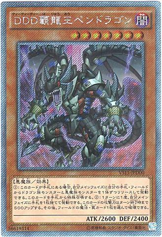 DDD覇龍王ペンドラゴン (Ex-Secret/VS15-JPD00)③闇7